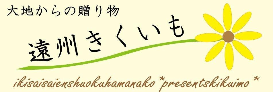 活彩菜(ikisaisai)/遠州きくいも通販